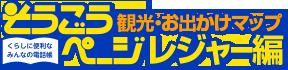 観光レジャーマップ そうごうページレジャー編